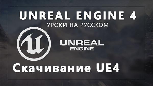 Công cụ Unreal Engine 4 Full crack
